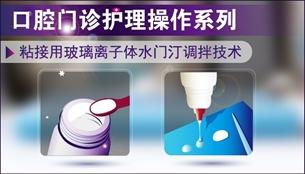 图片 粘接用玻璃离子体水门汀调拌技术